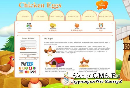Скрипт Chicken Eggs