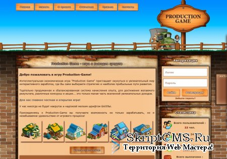 Скрипт Production Game