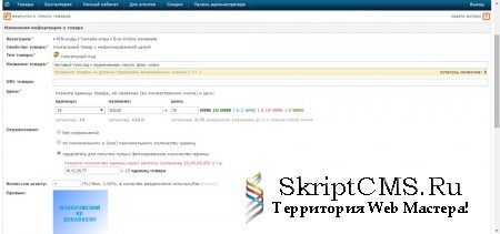 Скрипт Russianwmshop nulled