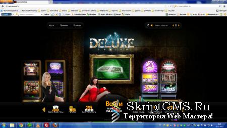 Скрипт интернет казино goldsvet.biz crfxfnm азартные компьютерные секс игры бесплатно скачать