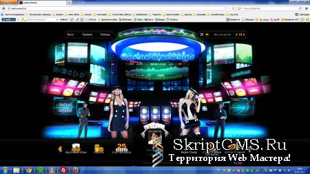 Скрипт онлайн казино masvet 5.0 играть бесплатно игровые автоматы онлай