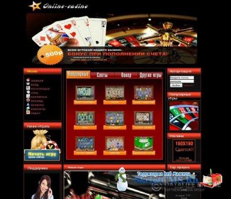 Скрипт on-line интернет казино казино, игровые аппараты бесплатно