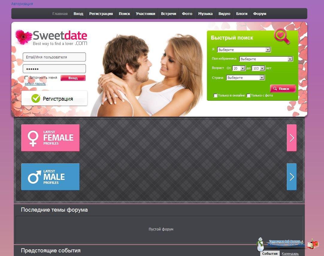 Скрипты готовые сайтов знакомств