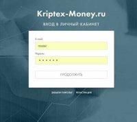 Скрипт KRIPTEX-MONEY