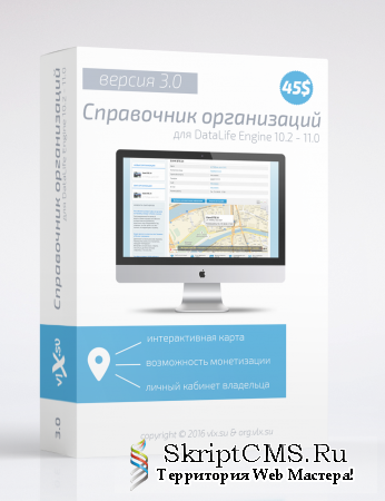 Справочник организаций 3.2