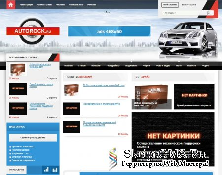 Auto Rock - шаблон для автомобильного сайта DLE 13.0