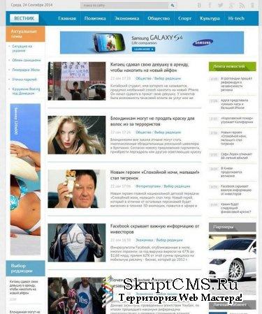Шаблон Вестник для DLE 13.0