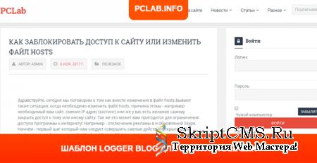 Logger - Универсальный шаблон для DLE 12.1