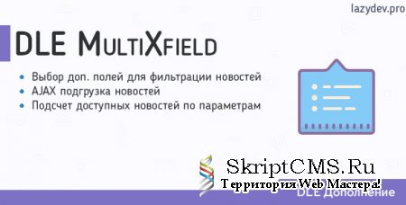 DLE MultiXfield - комбинирование доп. полей