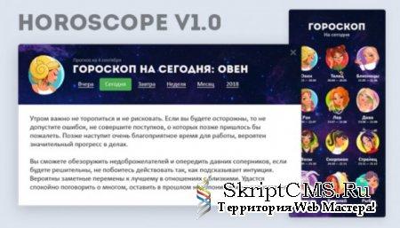 Horoscope v1.0 - гороскоп для DLE 13.0