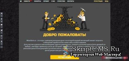 Скрипт экономической онлайн игры Minerfarm
