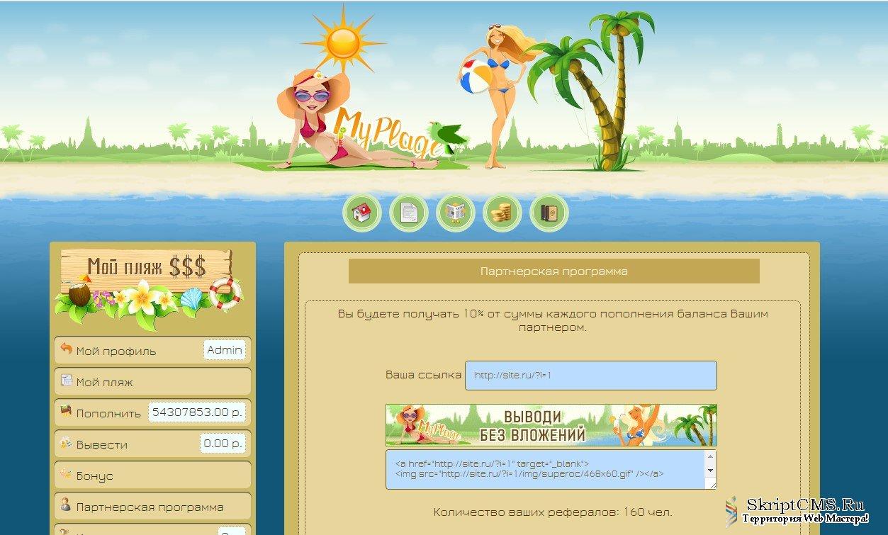 экономические игры на сайт
