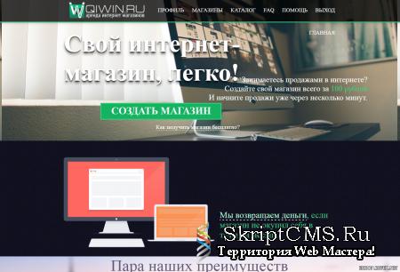 Скрипт сервиса аренды онлайн-магазинов ( Qiwin и Deer.io )