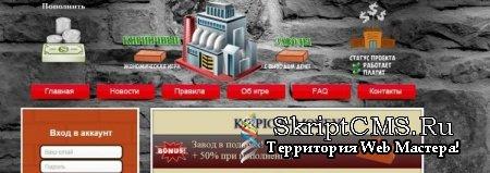Скрипт игры с выводом денег Kirpich Money
