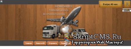 Скрипт инвестиционной игры с выводом денег Fast-Cargo