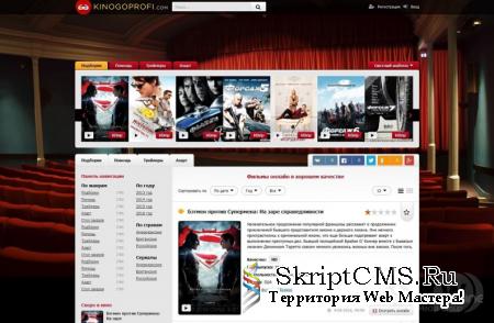 Kinogoprofi - кино шаблон для DLE 12