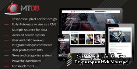MTDb v3.0.9 - скрипт сайта с фильмами и ТВ-шоу
