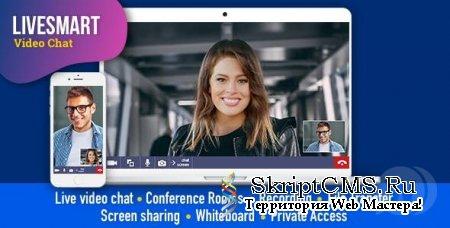 LiveSmart Video Chat v1.0.110 - скрипт онлайн видео-чата