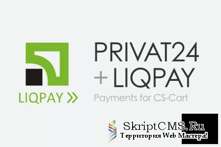 Модуль - Оплата Приват 24 и Liqpay для CS-Cart