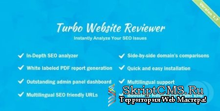 Turbo Website Reviewer v1.7 - инструмент SEO анализа