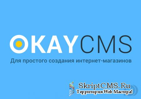 OkayCMS PRO v2.3.2 NULLED