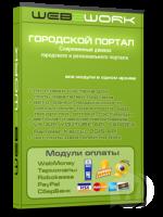 Готовый городской портал версия 9.6 (Лицензия)