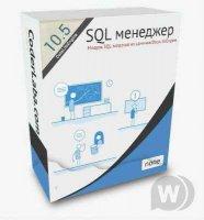 SQL менеджер v.3