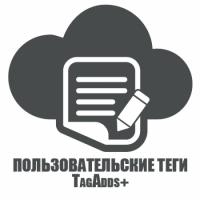 TaggAdds v2.0- Пользовательские теги