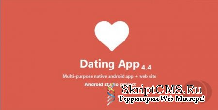 Dating App v4.4 NULLED - Android приложение для знакомств