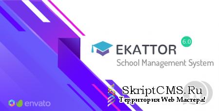 Ekattor v6.1 NULLED - система управления школами