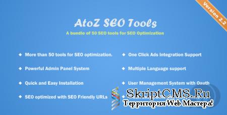 AtoZ SEO Tools v2.3 - инструменты поисковой оптимизации