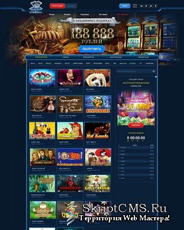 Скрипт онлайн казино brilliant club фильм казино 2020 отзывы