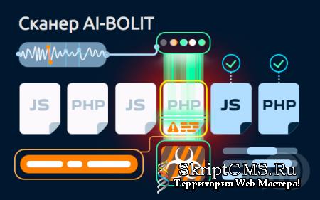 Ai-Bolit - антивирус, сканер для сайта