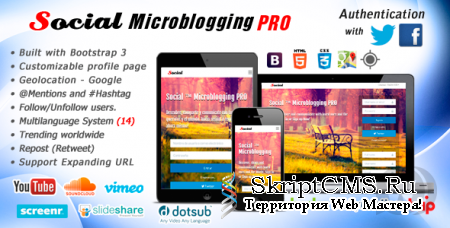 Social Microblogging PRO 1.7 NULLED