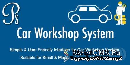 Car Workshop System - система автосервиса