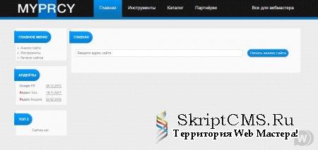 Скрипт Комплексный анализ сайтов