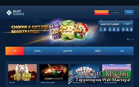 Скрипт казино 2020 NEW 560 игр