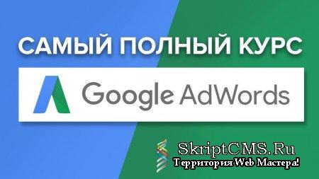 Обучающий курс по настройке Google Adwords