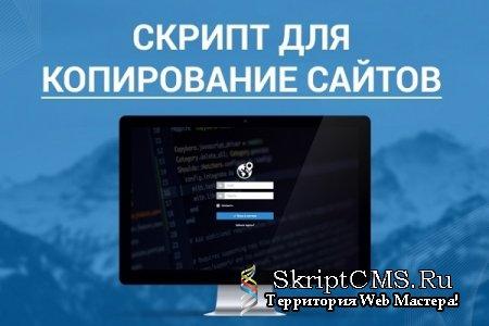 SITECOPY V4.3 - Скрипт клонирование сайтов